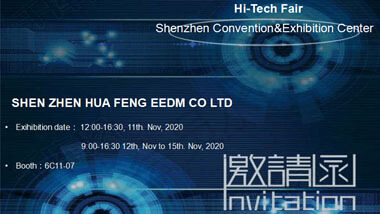 Welcome to Our Booth: China Hi-Tech Forum